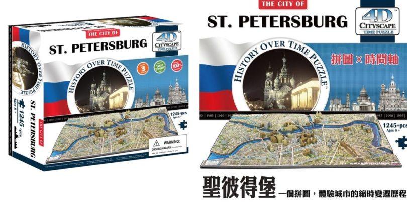 4D立體城市拼圖-聖彼得堡