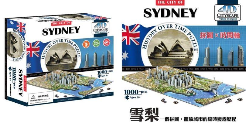 4d立體城市拼圖-雪梨
