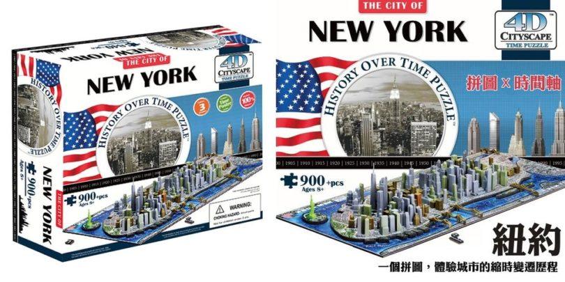 4D立體城市拼圖-紐約