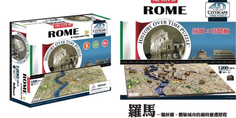 4D立體城市拼圖-羅馬