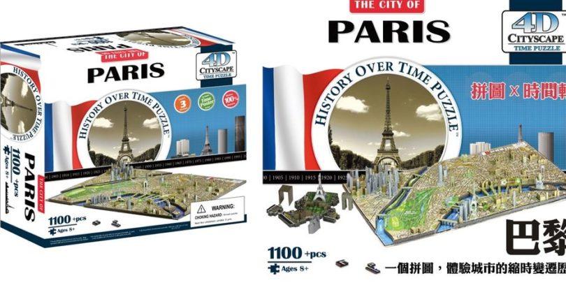 4D立體城市拼圖-巴黎