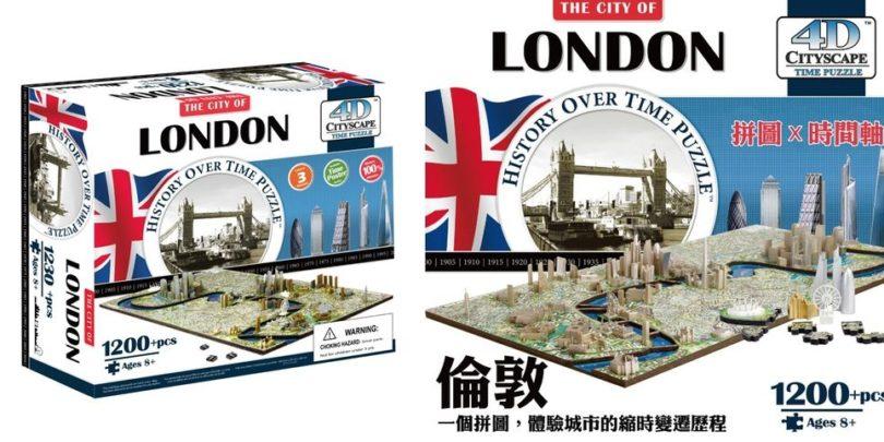 4D立體城市拼圖-倫敦