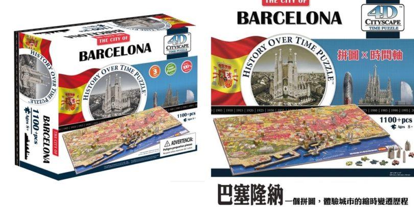 4D立體城市拼圖-巴賽隆納
