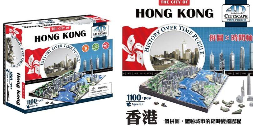4D立體城市拼圖-香港