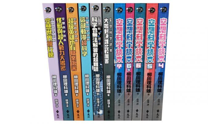 空想套書11冊1
