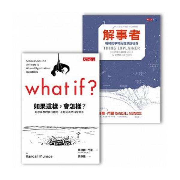 解事者 what if