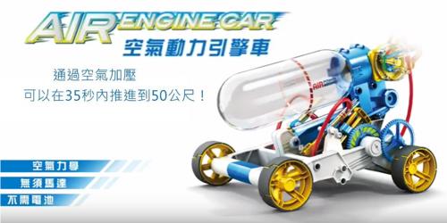 ProsKit《GE-631空氣動力引擎車》