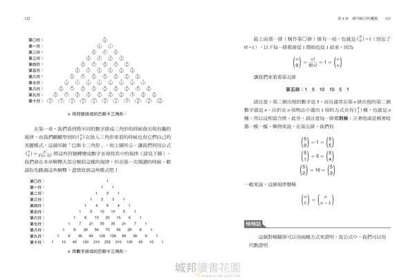 數學大觀念8