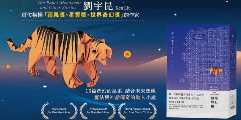 1080_540摺紙動物園