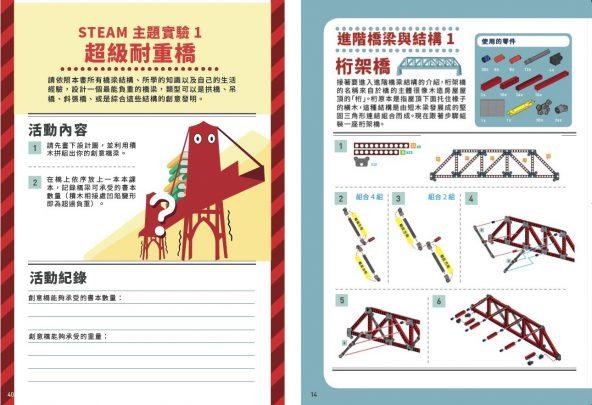小孩的科學STEAM系列:超級工程師