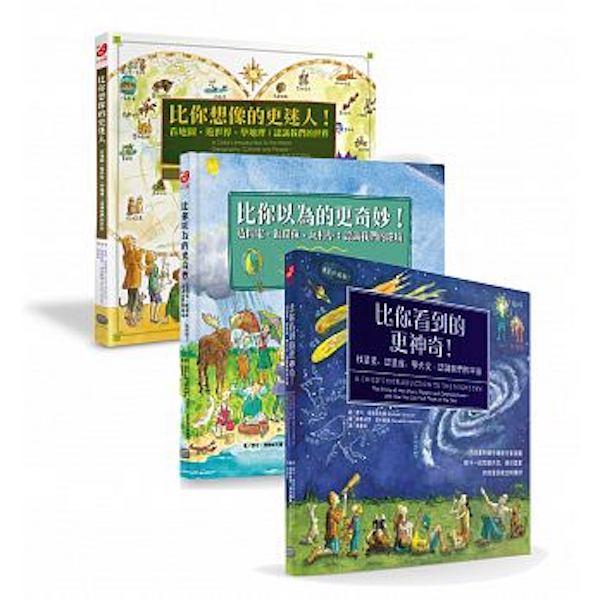 親子的世界探索《環境科學、地理文化、宇宙天文啟蒙書》三冊套書