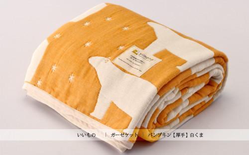 YIMONO 六層紗呼吸被 L - 南瓜色北極熊