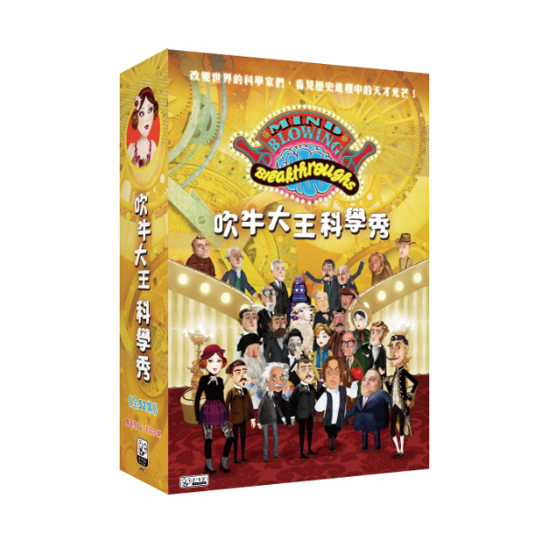 吹牛大王科學秀DVD外盒600