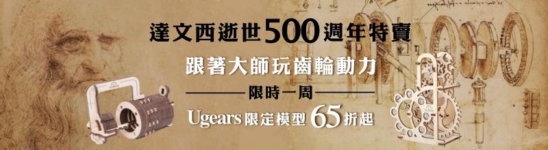 達文西500周年Ugears