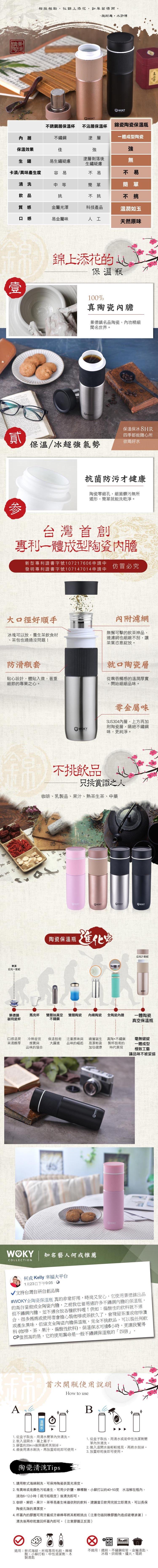 WOKY沃廚 錦瓷輕量陶瓷保溫瓶