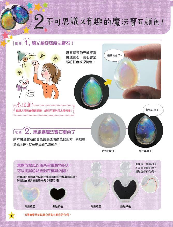 小孩的科學8魔法液晶寶石