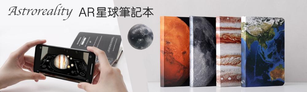 星球筆記本banner2
