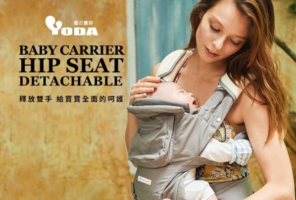 YoDa 嬰兒成長型座椅式揹帶_銀河灰