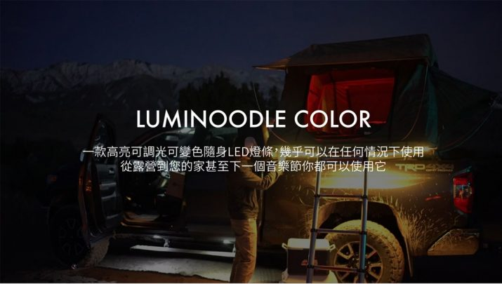 luminoodle-color-10ft_r
