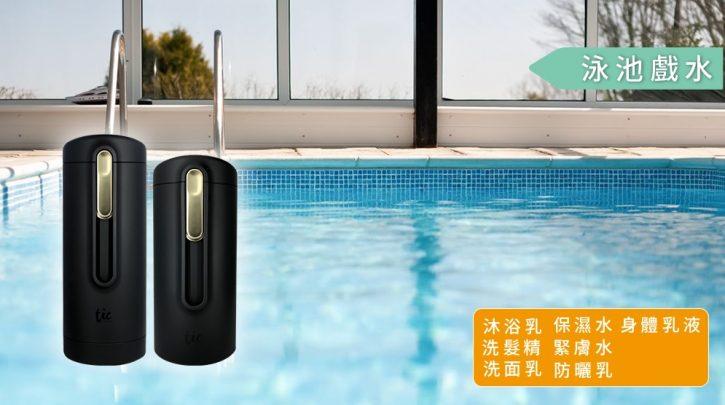 TIC-bottle-V2_泳池戲水