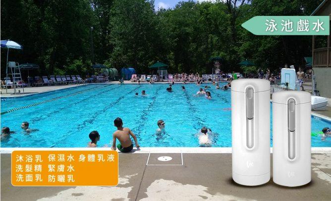 TIC-bottle-V2_泳池戲水2