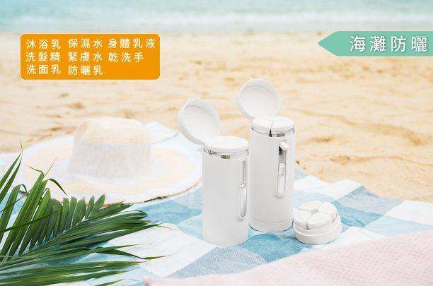 TIC-bottle-V2_海灘防曬