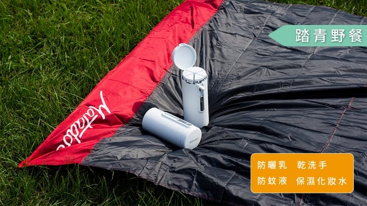 TIC-bottle-V2_踏青野餐
