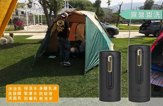 TIC-bottle-V2_露營盥洗