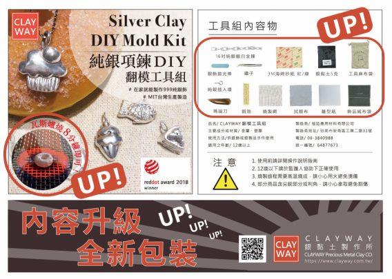 CLAYWAY銀黏土翻模工具組 _02