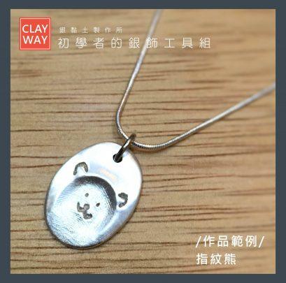 CLAYWAY_03