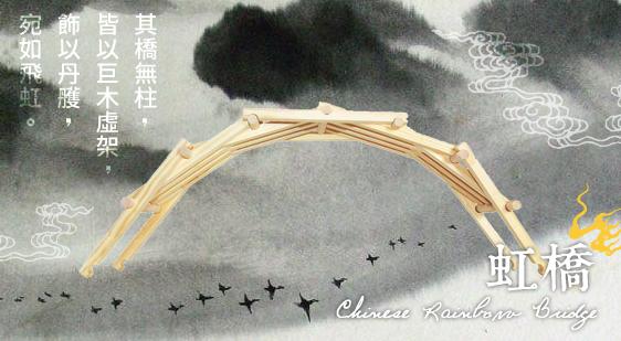 原木虹橋積木-清明上河圖中的著名橋樑 02