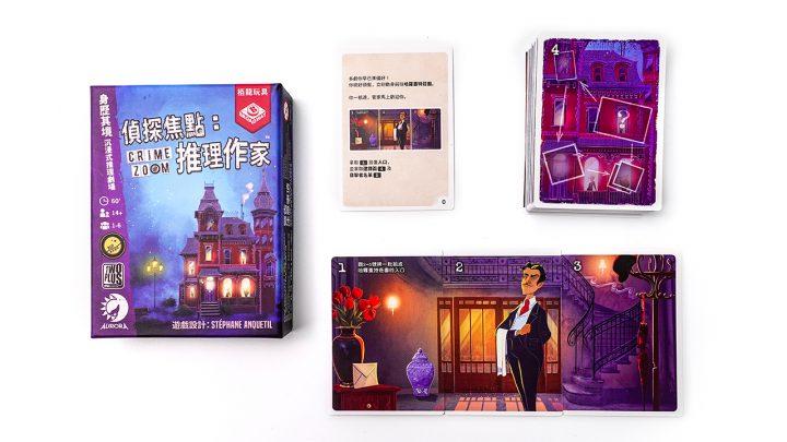 桌遊【偵探焦點:推理作家】_1