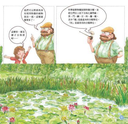 我的第一本植物演化圖鑑—從被子植物稱霸到人與植物共生_6