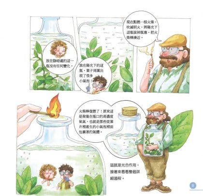 我的第一本植物演化圖鑑-從藻類演化到花的誕生_2