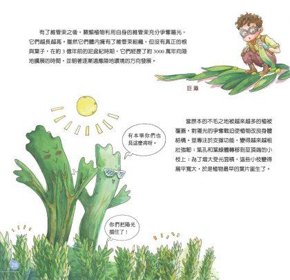 我的第一本植物演化圖鑑-從藻類演化到花的誕生_5