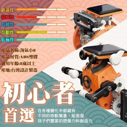 淘氣小8 八變太陽能機器人_2