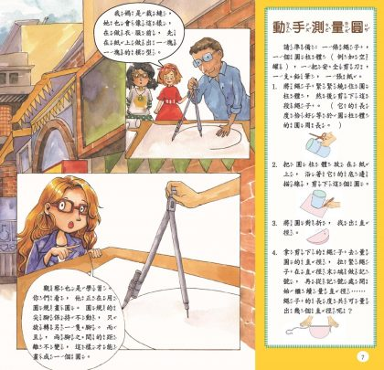給兒童的數學繪本日期規律圖形_10