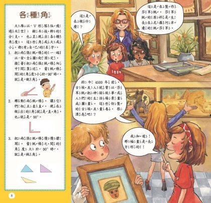 給兒童的數學繪本日期規律圖形_11