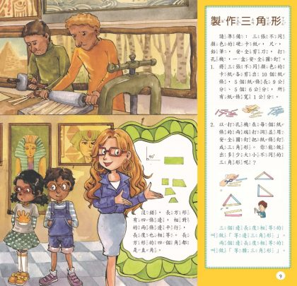 給兒童的數學繪本日期規律圖形_12
