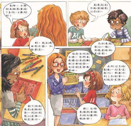 給兒童的數學繪本日期規律圖形_2