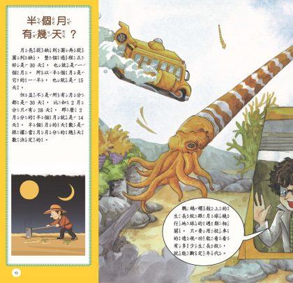 給兒童的數學繪本日期規律圖形_3