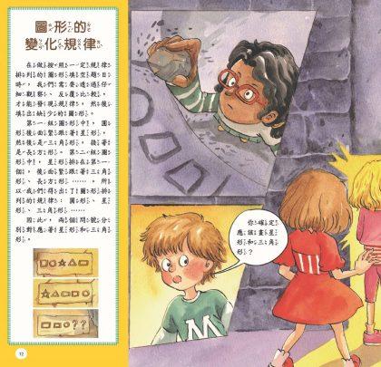 給兒童的數學繪本日期規律圖形_7