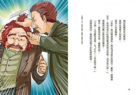 名偵探福爾摩斯系列_10