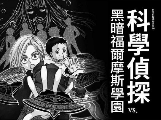 科學偵探謎野真實-11 (3)