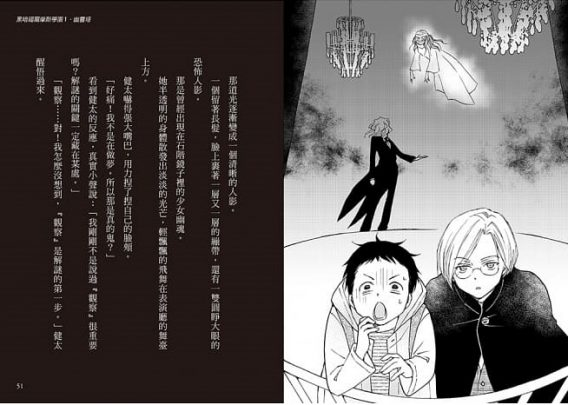 科學偵探謎野真實-11 (5)