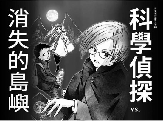 科學偵探謎野真實-11 (6)