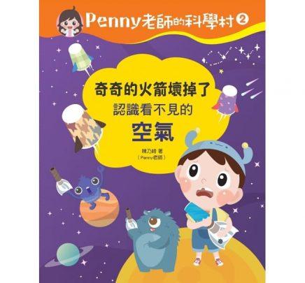 Penny老師的科學村_5